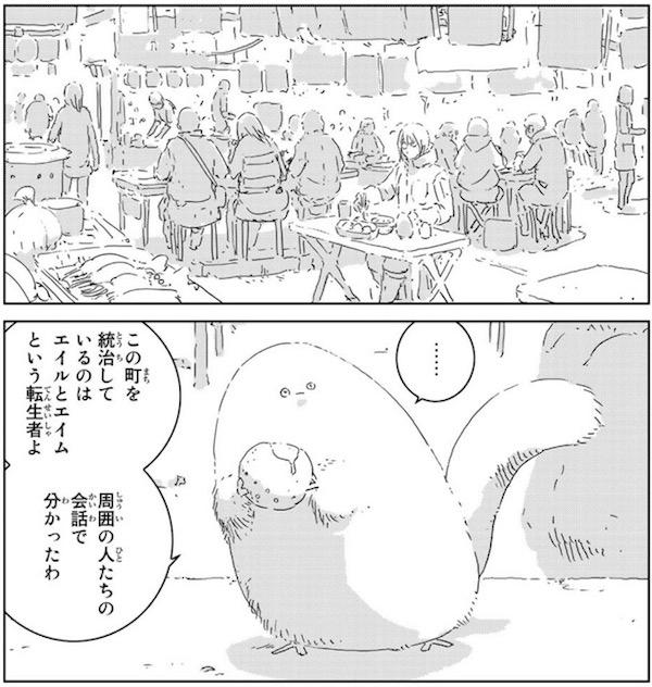 「人形の国」(弐瓶勉)2巻より、タイターニア毛玉バージョン