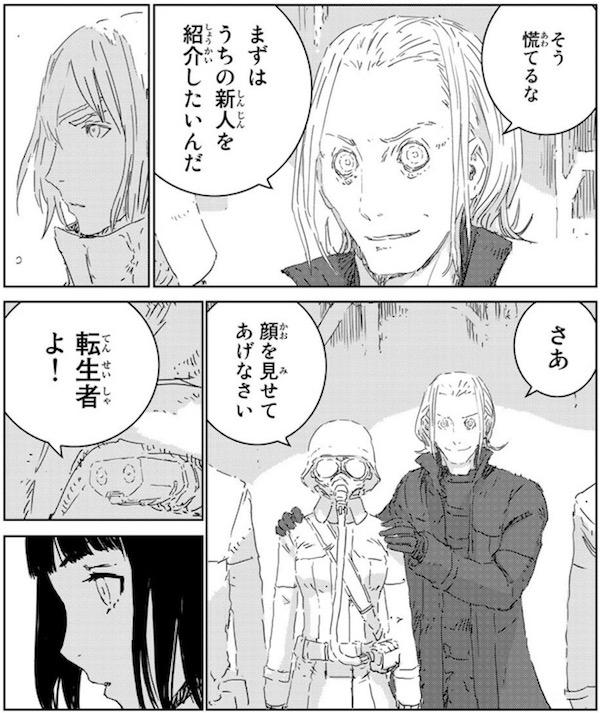 「人形の国」(弐瓶勉)2巻より、イーユの連れた新しい転生者の正体はビコ