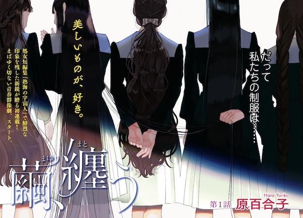 コミックビーム新連載「繭、纏う」(原百合子)1話扉絵