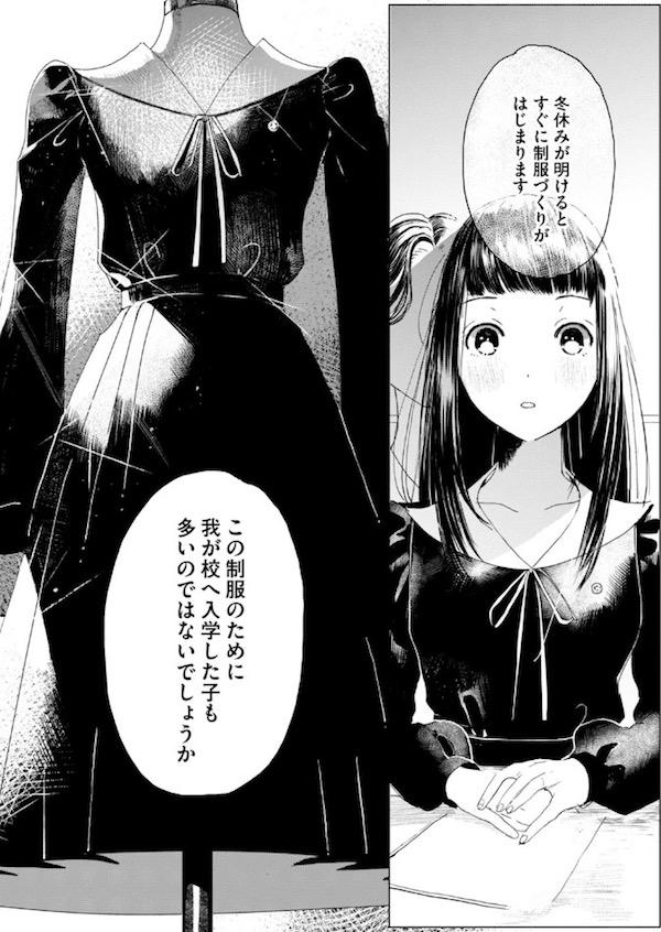 「繭、纏う」(原百合子)1話より、星宮学園の伝統は新入生に制服を作ること