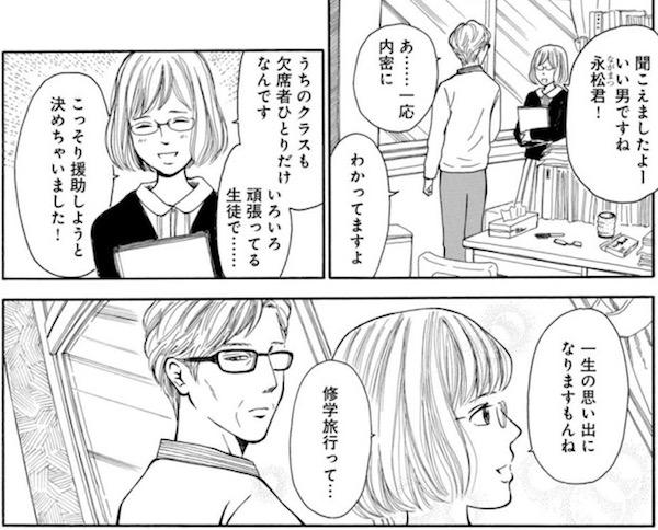 「丁寧に恋して」(サワミソノ)1巻より、永松の申し出に感動する同僚の教師