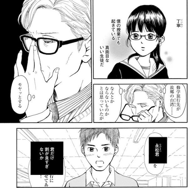 「丁寧に恋して」(サワミソノ)1巻より、モヤッとする豊田先生
