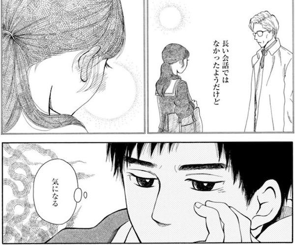 「丁寧に恋して」(サワミソノ)1巻より、丁寧と豊田先生の会話が気になる永松