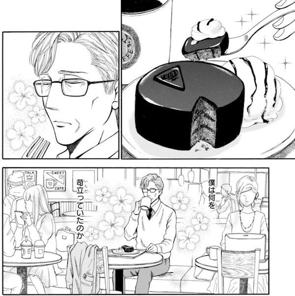 「丁寧に恋して」(サワミソノ)1巻より、豊田先生のストレス解消法はカフェでスイーツを食べること