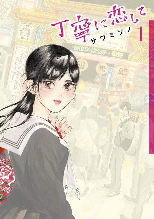 「丁寧に恋して」(サワミソノ)1巻 (HARTA COMIX)