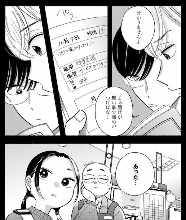 「モブ子の恋」(田村茜)2巻より、落とし物届に四つ葉のクローバーが