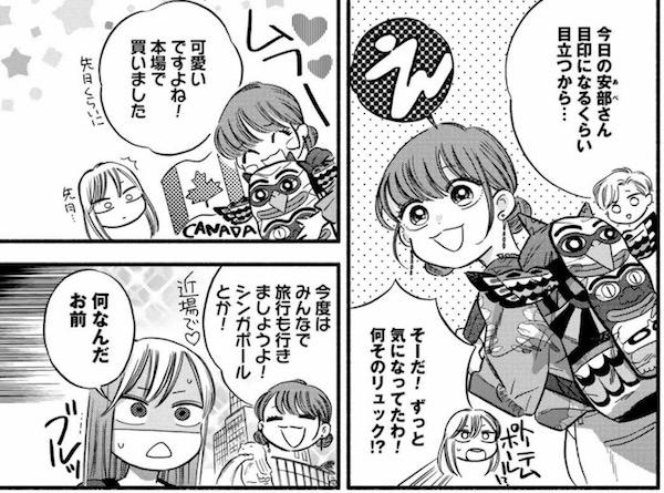 「モブ子の恋」(田村茜)2巻より、安部さんの趣味は個性的