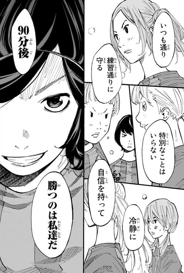 「さよなら私のクラマー」(新川直司)22話より、勝つのは私達だ