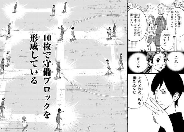 「さよなら私のクラマー」(新川直司)22話より、栄泉船橋の守備の秘密