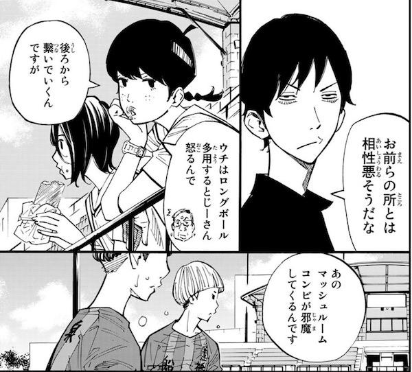 「さよなら私のクラマー」(新川直司)22話より、久乃木と栄泉は相性が悪い