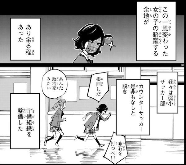 「さよなら私のクラマー」(新川直司)22話より、暗躍する浦川茜