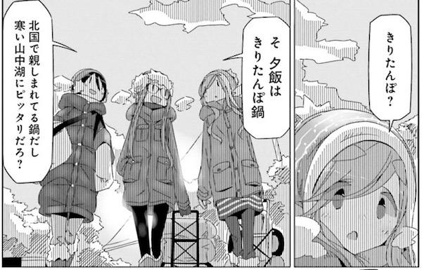 「ゆるキャン△」(あfろ)6巻より、山中湖へキャンプに向かう斉藤・犬山・大垣の三人