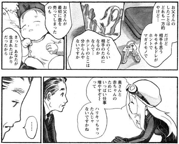 「まがいの器 〜古道具屋奇譚〜」(水木由真)より、壺を売った理由