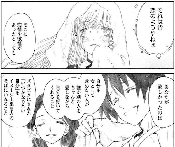 「まがいの器 〜古道具屋奇譚〜」(水木由真)より、皆恋のよう