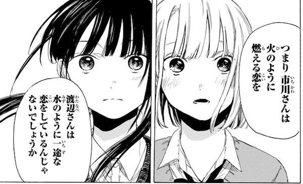 「先生、好きです。」(三浦糀)1巻より、市川さんと渡辺さんの恋の種類