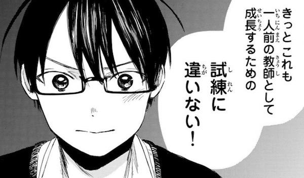 「先生、好きです。」(三浦糀)1巻より、樋口先生の試練