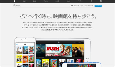 iTune Storeサムネイル