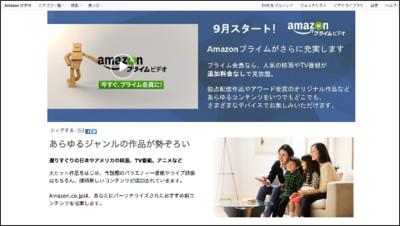 Amazonプライムビデオ開始サムネイル