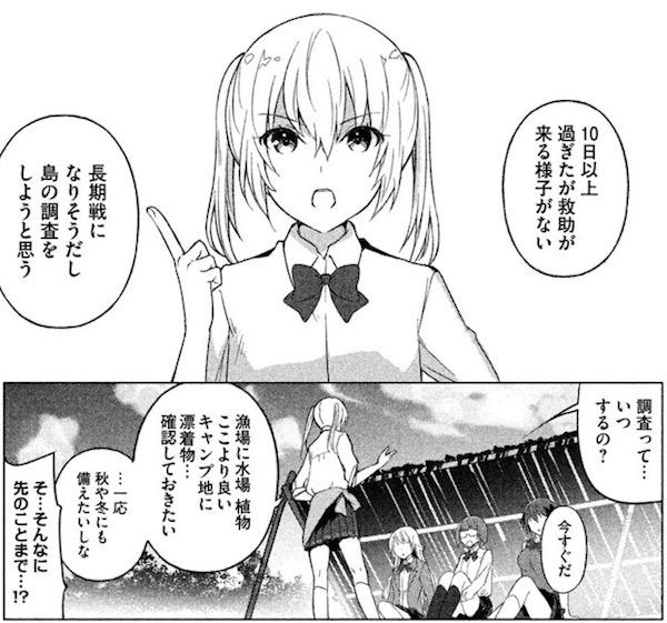 「ソウナンですか?」(岡本健太郎、さがら梨々)2巻より、島内の調査を開始