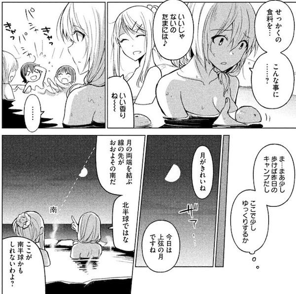 「ソウナンですか?」(岡本健太郎、さがら梨々)2巻より、無人島の温泉で柚子湯を堪能