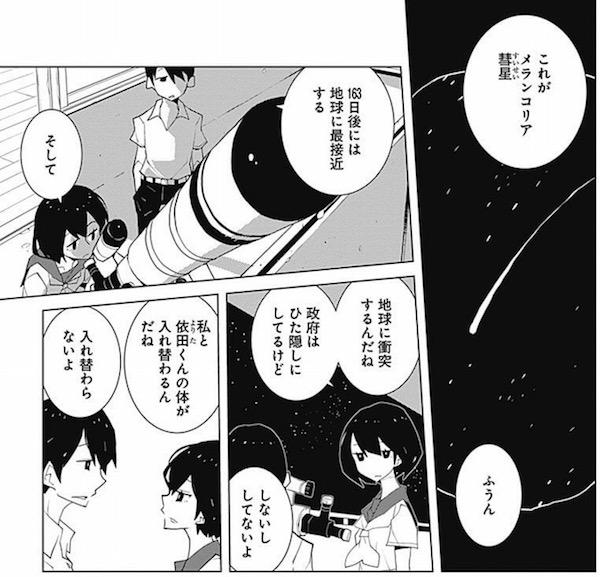「メランコリア」(道満晴明)上巻より、メランコリア彗星を天体観測