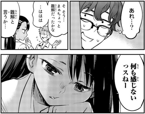 「イジらないで、長瀞さん」(ナナシ)1巻より、本気でやってない人間には興味がない
