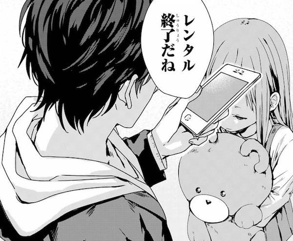 「レンタルおにいちゃん」(一色箱)1巻より、レンタルの時間は終了