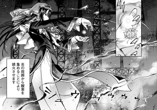 「図書館の大魔術師」(泉光)1巻より、大気を操る風のカフナ、セドナ