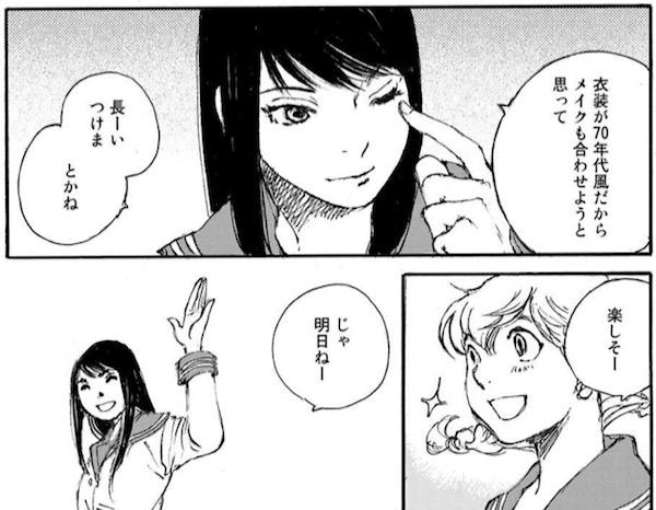 「空電ノイズの姫君」(冬目景)18話より、ライブ前日の夜祈子