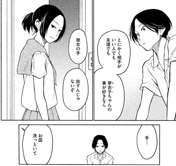 「大上さん、だだ漏れです。」(吉田丸悠)3巻より、姉のアドバイス