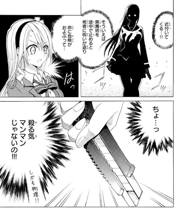 「春夏冬さんに呪われるっ!?」(三ノ咲コノリ)1巻より、殺る気マンマンじゃないの