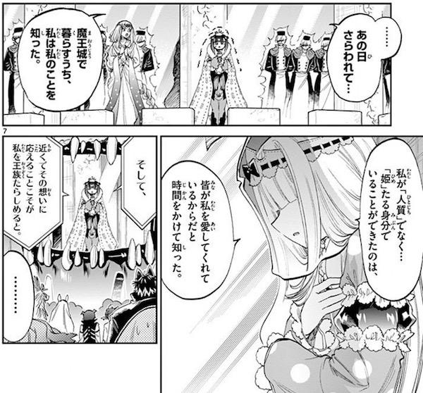 「魔王城でおやすみ」(熊之股鍵次)7巻より、スヤリス姫のスピーチ