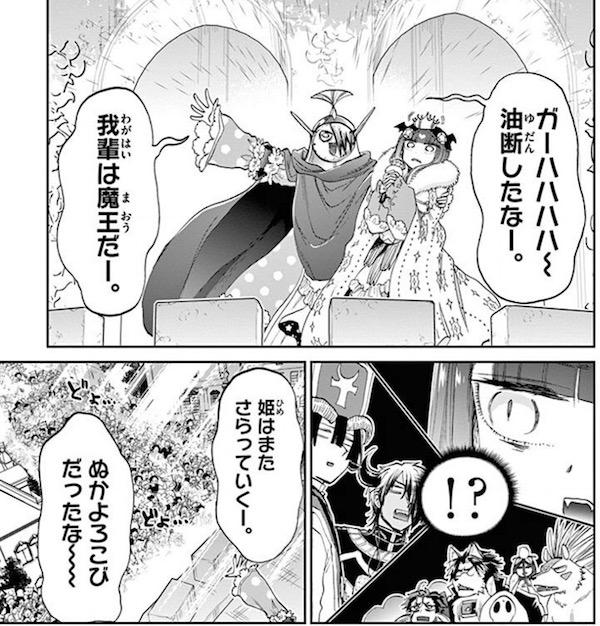 「魔王城でおやすみ」(熊之股鍵次)7巻より、スヤリス姫魔王になる
