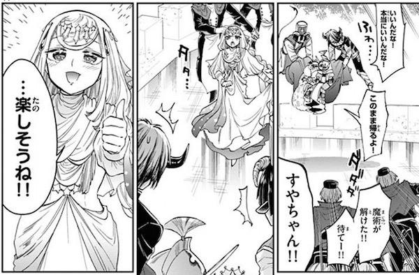 「魔王城でおやすみ」(熊之股鍵次)7巻より、女王公認に?