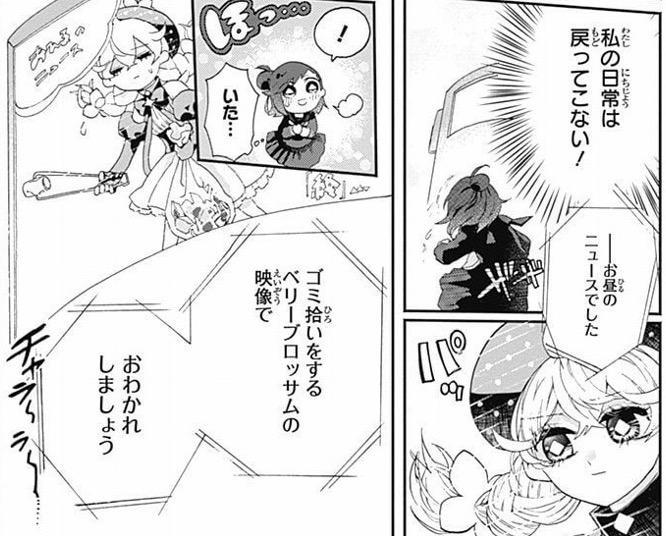 「アクロトリップ」(佐和田米)1巻より、敵がいない魔法少女は失業の危機