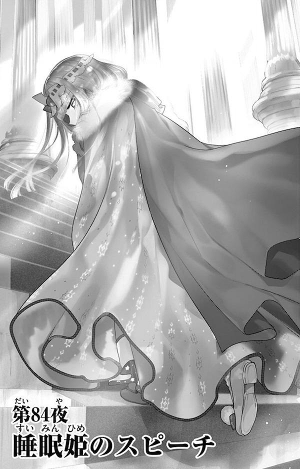 「魔王城でおやすみ」(熊之股鍵次)7巻より、スヤリス姫のスピーチ回扉絵