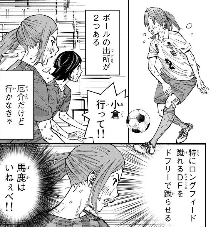「さよなら私のクラマー」(新川直司)24話より、宮坂をマークする栄泉船橋