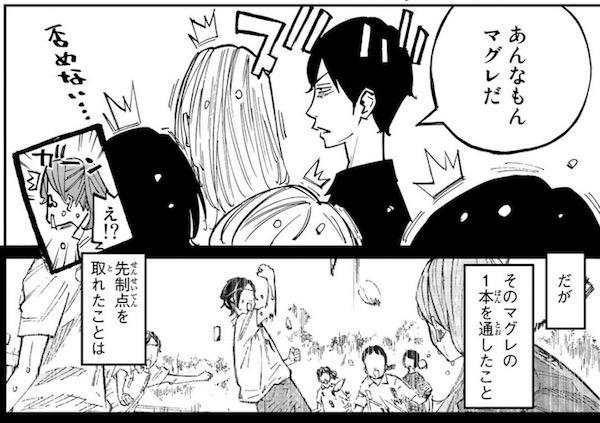 「さよなら私のクラマー」(新川直司)24話より、あんなもんマグレだ