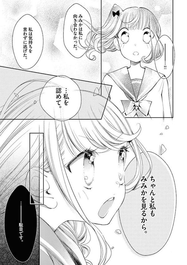 「柚子森さん」(江島絵理)5巻より、柚子森さんとみみかの仲直り