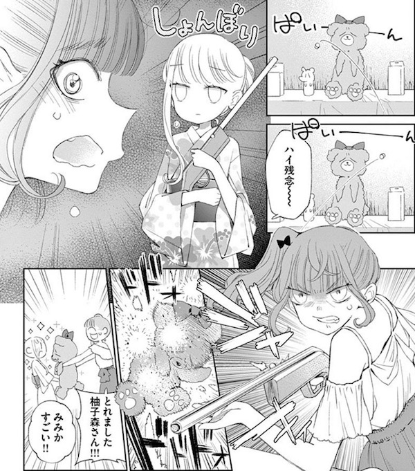 「柚子森さん」(江島絵理)5巻より、柚子森さんと夏祭り