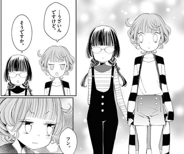 「柚子森さん」(江島絵理)5巻より、りりはとメガネちゃん
