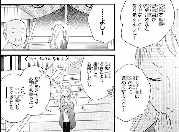 「ふしぎの国の有栖川さん」(オザキアキラ)5巻より、ほのりん神社で恋愛祈願