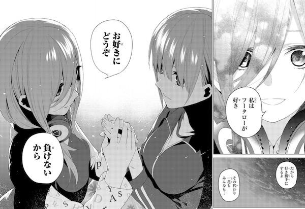 「五等分の花嫁」(春場ねぎ)4巻より、私はフータローが好き。