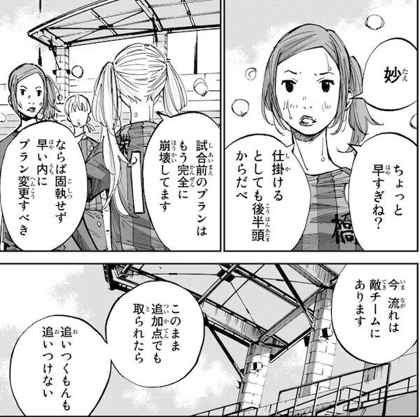 「さよなら私のクラマー」(新川直司)25話より、プラン変更を訴える国府妙