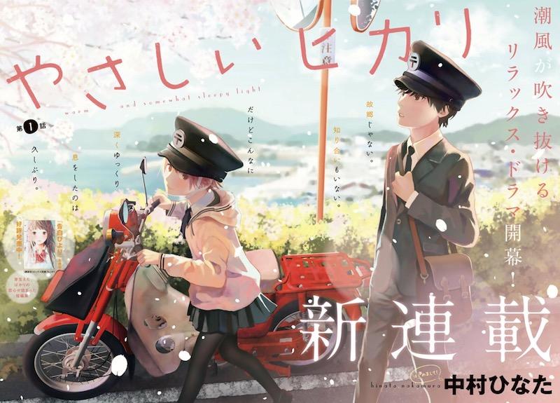「やさしいヒカリ」(中村ひなた)1話より、扉絵:制服姿の日和子と三宅
