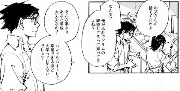 「空電ノイズの姫君」(冬目景)20話より、日野の家族の反応