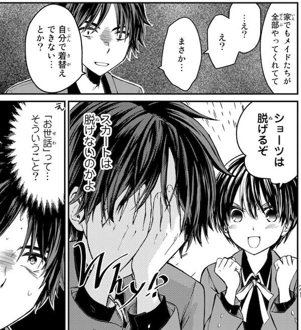 「お嬢様の僕」(田口ホシノ)1巻より、お嬢様は着替えができない
