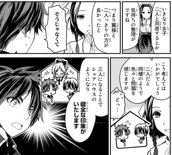 「お嬢様の僕」(田口ホシノ)1巻より、二人より三人のほうが健全?