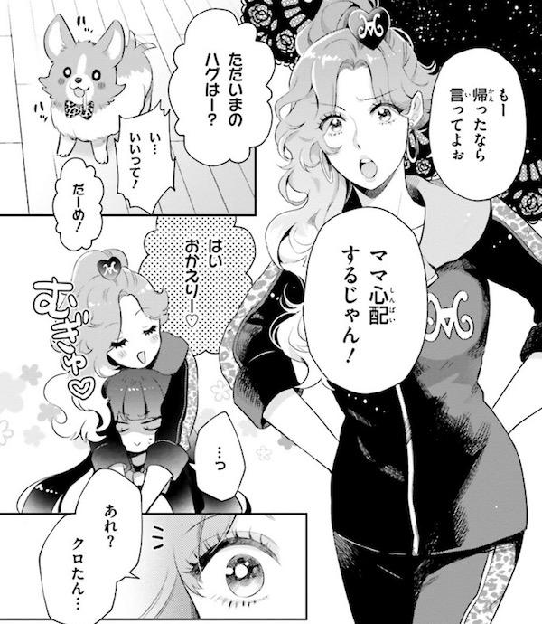 「乙女怪獣キャラメリゼ」(蒼木スピカ)1巻より、娘の黒絵を溺愛する母