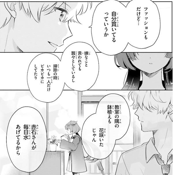 「乙女怪獣キャラメリゼ」(蒼木スピカ)1巻より、黒絵をよく見ている新汰